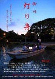 柳川夏の納涼船 灯り舟運行