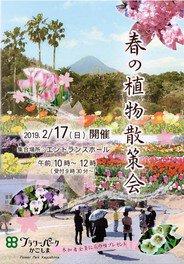 春の植物散策会