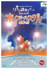 東名高速道路 全線開通50周年記念 リアル謎解きゲーム