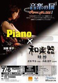 音楽の扉 Room No.005  Piano×和楽器
