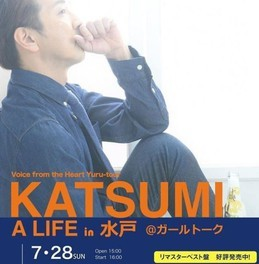 KATSUMI「ゆるツアー ~a life~」in 水戸