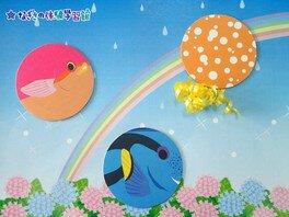"""いつでもワークショップ カラフル""""えのすい生きものマグネット"""" ~あじさいを彩る虹~"""