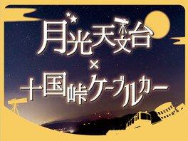月光天文台×十国峠ケーブルカー -秋の夜長は天体観望- 星空・惑星観望会(木星・土星・秋の四辺形)