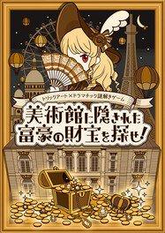 【休止中】トリックアート×謎解きゲーム「美術館に隠された富豪の財宝を探せ!」