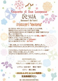 Concerto di Due Leonesse vol.9 無観客ビデオコンサート