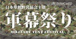 日本単独野営協会主催 愛川町交流キャンプ ~軍幕祭り~