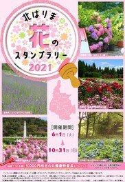 北はりま花のスタンプラリー2021