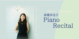 高橋多佳子ピアノリサイタル