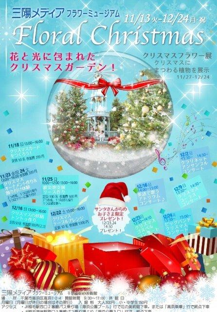 フローラルクリスマス