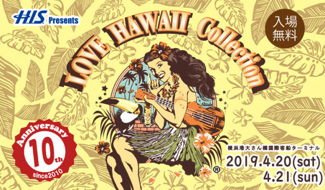 LOVE HAWAII Collectin2019 in YOKOHAMA
