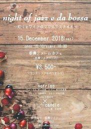 night of jazz e da bossa ~灯りとワインのクリスマスナイト~