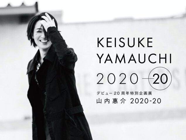 【開催中止】デビュー20周年特別企画展 山内惠介2020-20