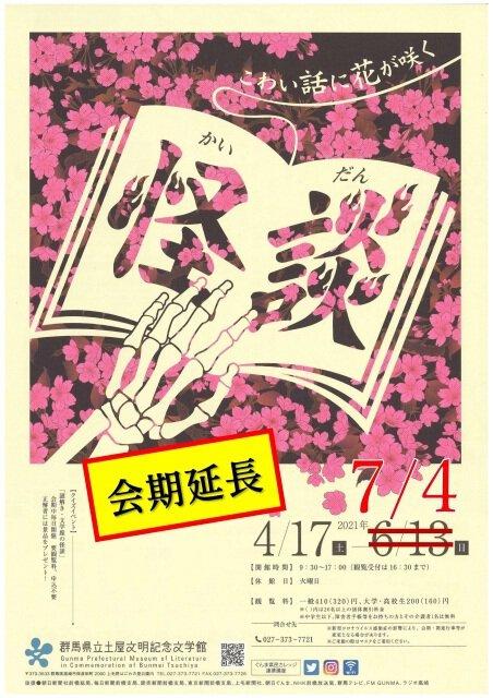 第111回企画展「怪談-こわい話に花が咲く-」展示解説