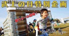 チャンバラ合戦~武士の日特別合戦の巻〜