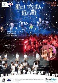 パフォマンスキッズ・トーキョー瑞穂ビューパーク・スカイホール演劇公演『星にいちばん近い町』