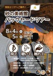 砂の美術館バックヤードツアー(8月)