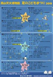 岡山天文博物館 夏のこどもまつり2018