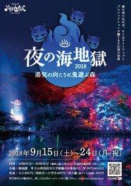 夜の海地獄2018 湯気の向こうに鬼遊ぶ森