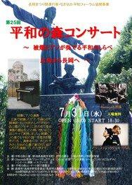 第25回平和の森コンサート 2019