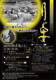 第35回月の宴  青銅の響き・ガムラン ~バリ舞踊と影絵芝居~