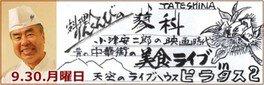 伝説の料理人「りんくんび 」プロデュース、美食とジャズライブ!