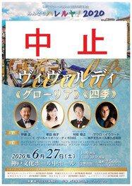 みんなでハレルヤ!2020 ~神戸文化ホール第九合唱団特別演奏会~<中止となりました>