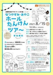 吉野町市民プラザ アート寺小屋~舞台編~なつやすみ・おやこホールたんけんツアー