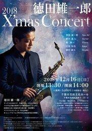 徳田雄一郎 2018 X'mas Concert