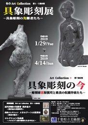 冬のアート・コレクション