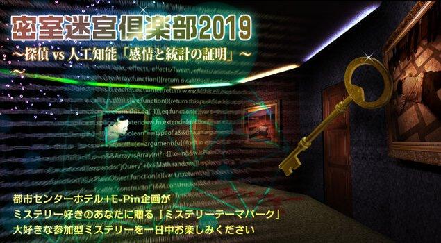 密室迷宮倶楽部2019〜探偵vs人工知能「感情と統計の証明」〜(東京)