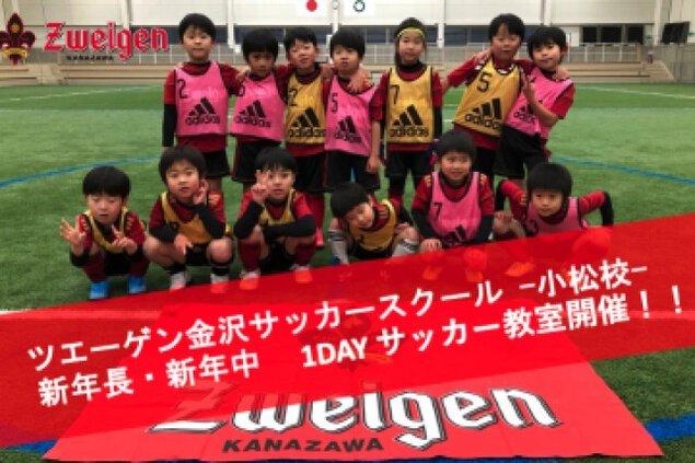 1Day U-6小松サッカー教室