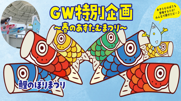 GW特別企画~春のあすたむまつり~