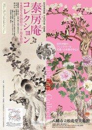 平成30年度初夏展「泰房庵コレクション」近代中国のフレンドリーな花鳥・山水画を中心に