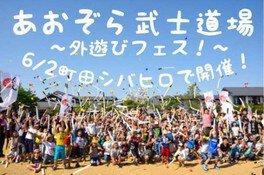 あおぞら武士道場ー外遊びフェス!ー in 町田シバヒロ