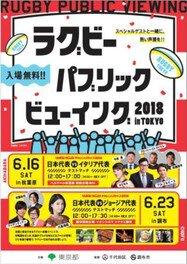 ラグビーパブリックビューイング2018 in TOKYO