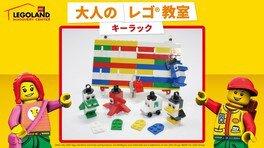 大人のレゴ教室(6月)