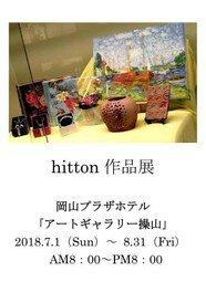 Hitton作品展
