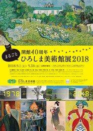 開館40周年 まるごと ひろしま美術館展2018