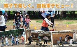 30分で乗れるへんしんバイク自転車教室