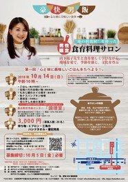 豪快男飯 山下陽子先生の食育料理サロン