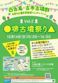 堺古墳祭り Vol.2
