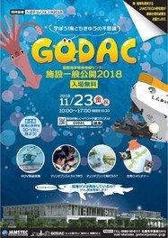 GODAC施設一般公開2018