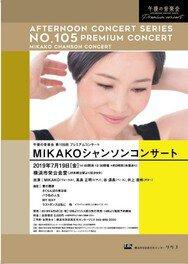 午後の音楽会 第105回プレミアムコンサート MIKAKOシャンソンコンサート