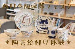 絵付け陶芸体験イベント(西日本陶磁器フェスタ)9月21日~23日