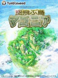 リアル謎解きゲーム「空飛ぶ島マゴニア」