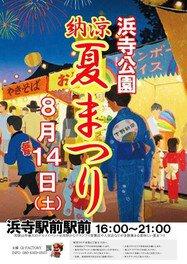 浜寺公園納涼夏祭り