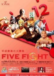 観覧車カウントダウンイベント「FIVE FIGHT」