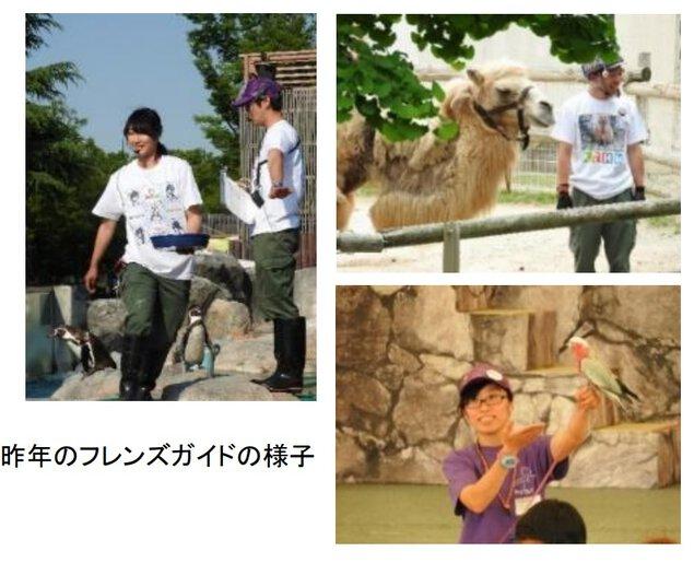 東武動物公園×けものフレンズ おにいさん、おねえさんのフレンズガイド