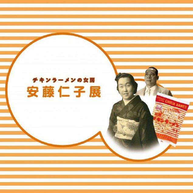 チキンラーメンの女房 安藤仁子展