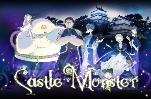 謎解きお城脱出ゲーム「キャッスルモンスター」(5月)